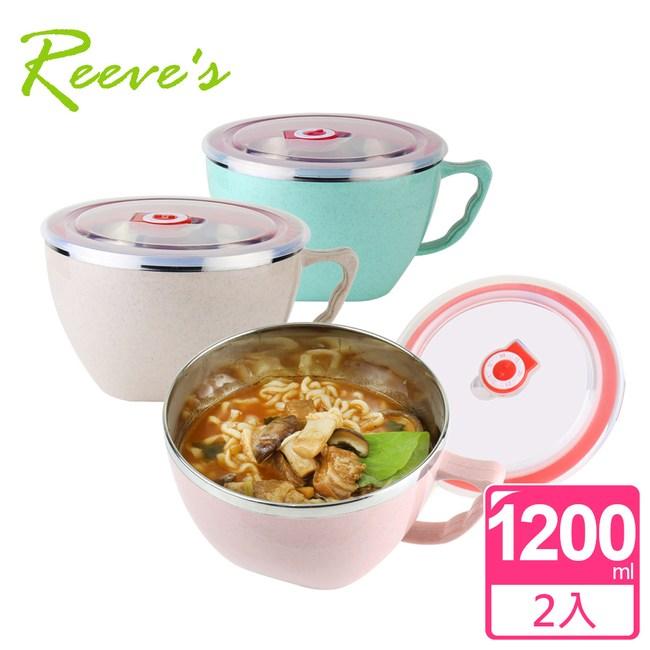 Reeves 維思 小麥趣頂級316不鏽鋼泡麵碗1200ml升級版*2杏色*2