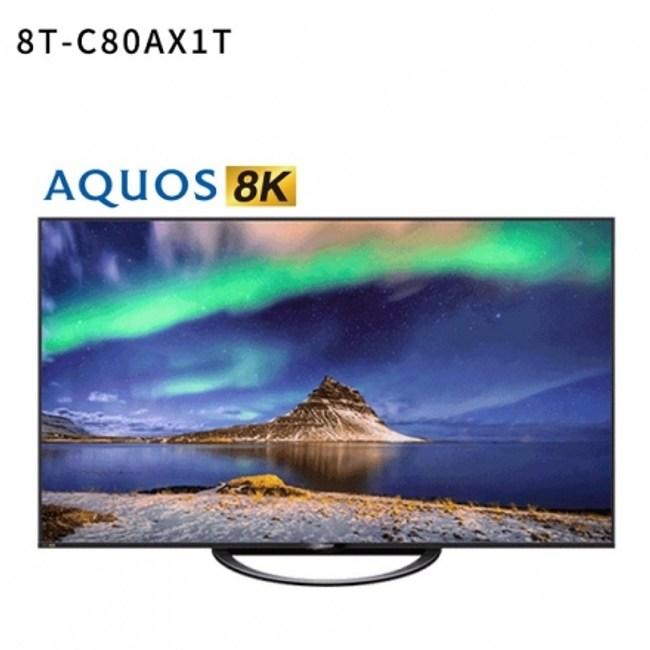 SHARP 夏普 80吋 8T-C80AX1T 真8K液晶電視 日本製