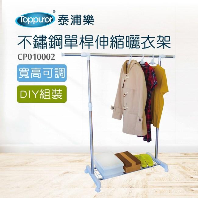 【Toppuror 泰浦樂】不鏽鋼單桿伸縮置物活動曬衣架