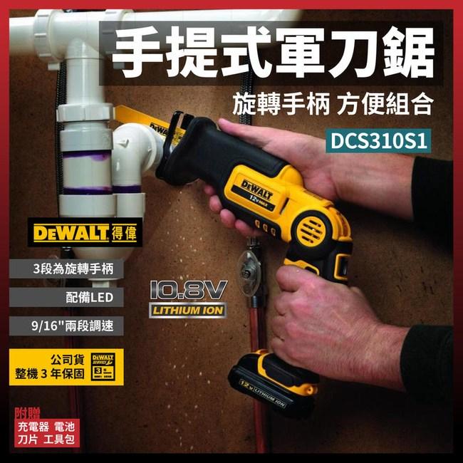 得偉軍刀鋸 DCS310S1 單電 2.0