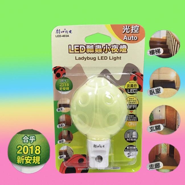 朝日光電 LED-403A LED瓢蟲光控小夜燈 1入
