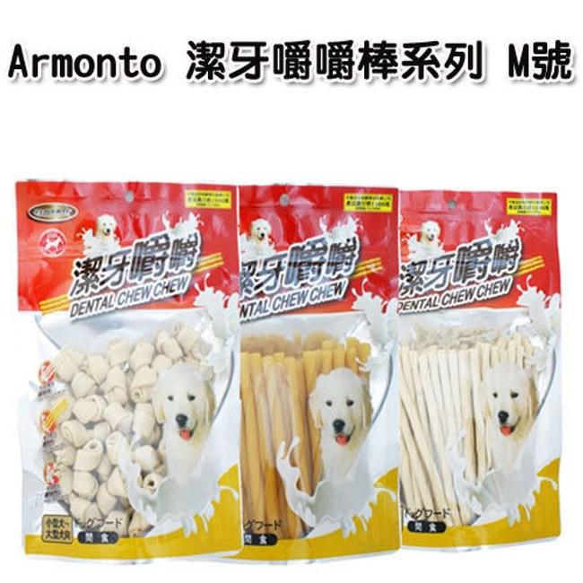Armonto 阿曼特  潔牙嚼嚼棒/牛奶骨 隨機出貨 M號 X 2入