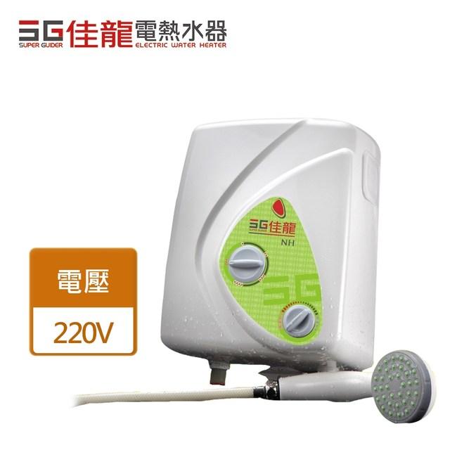 【佳龍】即熱式電熱水器-NH型-內附漏電斷路器系列-NH99-LB