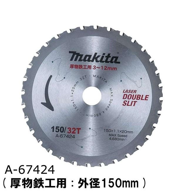 牧田150mm金屬鎢鋼鋸片A-67424