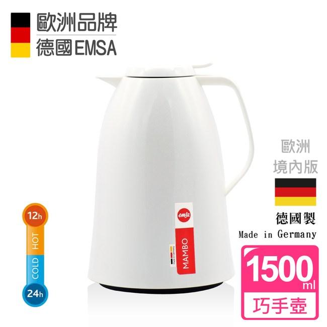 【德國EMSA】頂級不鏽鋼真空保溫壺 巧手壺 (保固5年) 1.5L 曼波白
