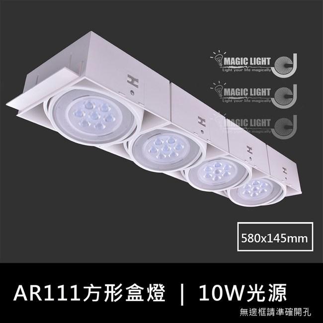 【光的魔法師 】白色AR111長方形無邊框盒燈四燈 含10W聚光型燈泡全電壓-白光