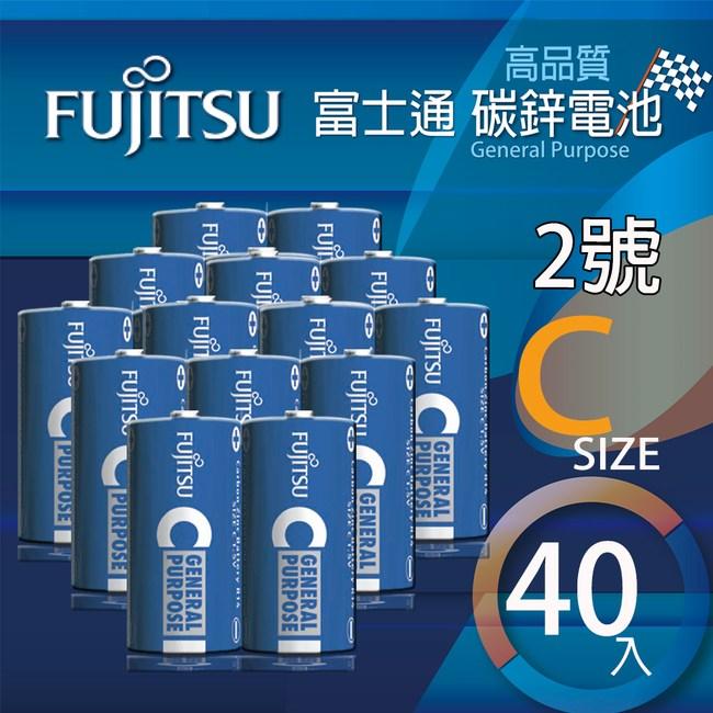富士通2號碳鋅電池C(40入)