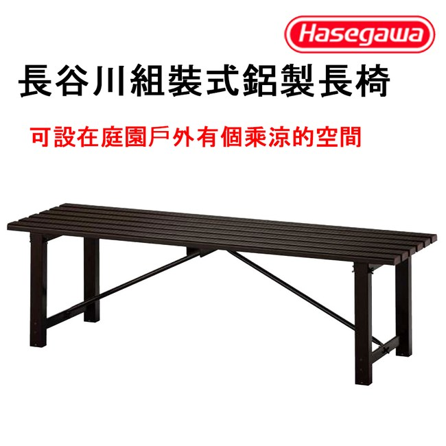 長谷川組合式鋁製長椅 TG-1230