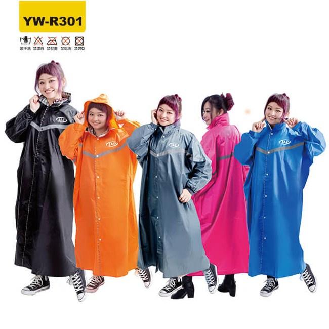 JAP 新世代尼龍全開雨衣YWR301-3XL-橘色