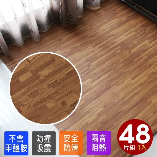 【Abuns】拼花木紋巧拼地墊-附贈邊條(48片-適5.5坪)深木紋