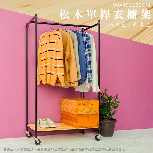 【dayneeds】松木90x45x150公分單桿烤黑原木板輪衣架