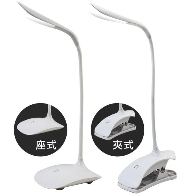 三段式觸控護眼LED檯燈白色座式