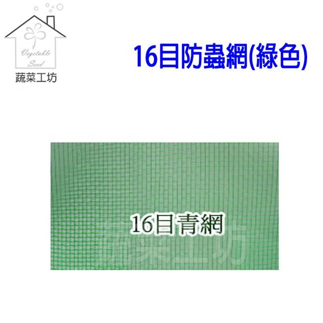 16目防蟲網(綠色)--8尺*100尺