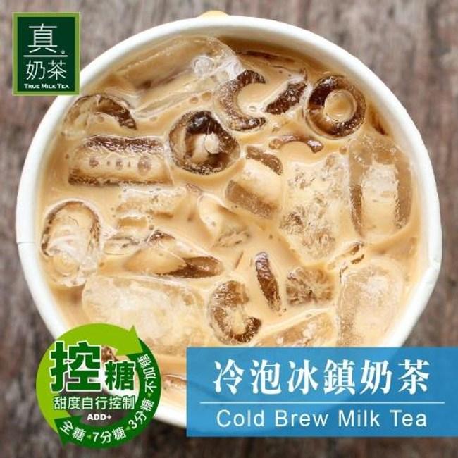 歐可 控糖系列 真奶茶 冷泡冰鎮奶茶x3盒 (8入盒)