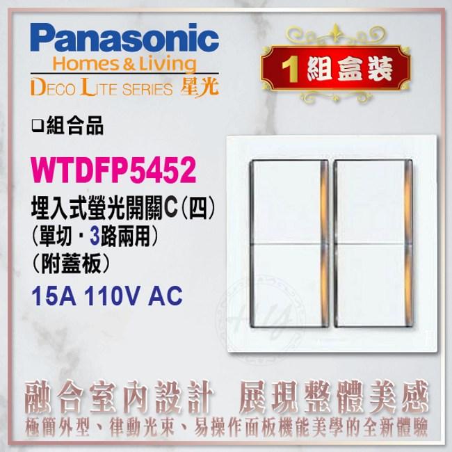 國際牌 星光系列 WTDFP5452 螢光四開關 附蓋板 (1組盒裝)