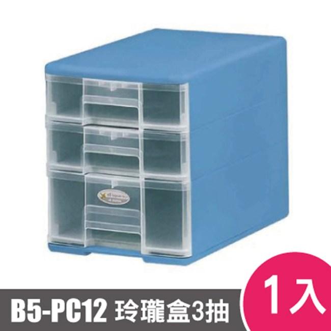樹德SHUTER魔法收納力玲瓏盒B5-PC12 1入藍色