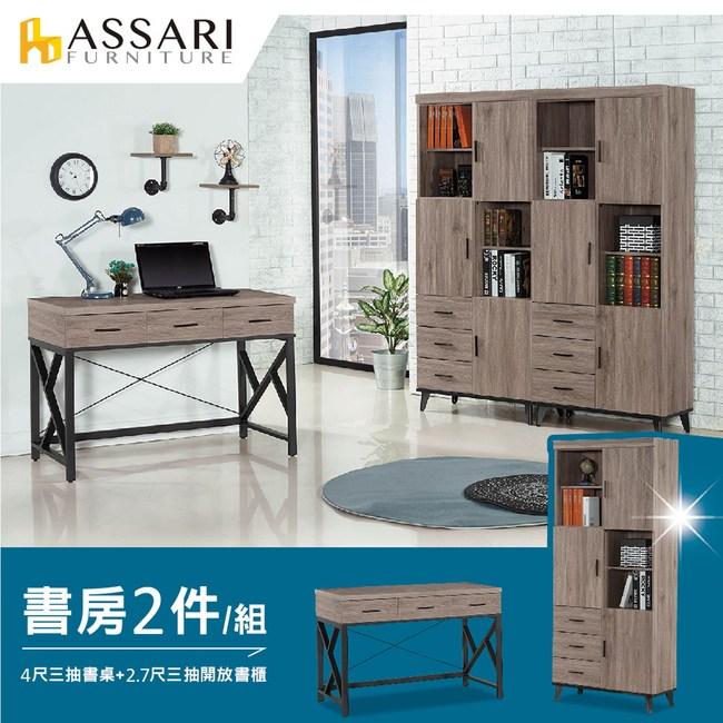 ASSARI-麥汀娜書房二件組(4尺三抽書桌+2.7尺三抽開放書櫃)