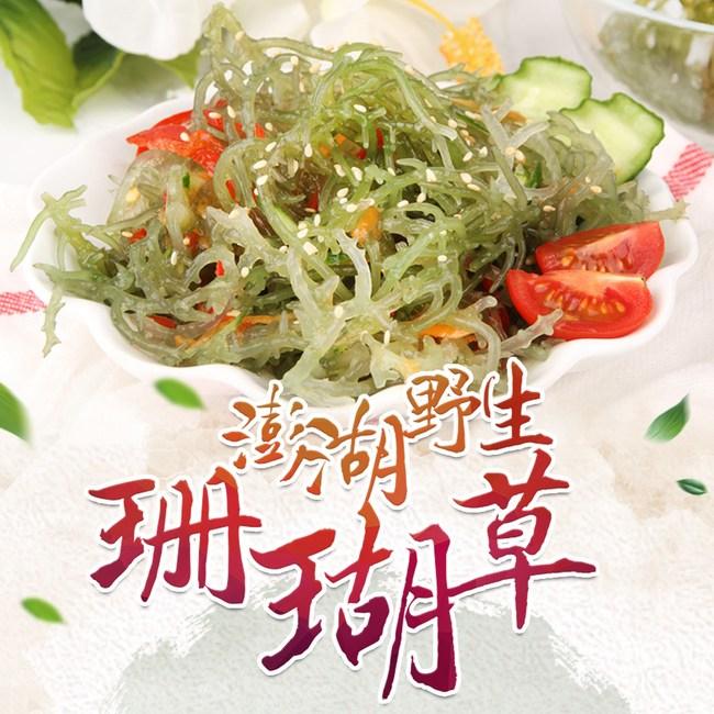 【愛上新鮮】澎湖野生珊瑚草6包(150g±10%/包)