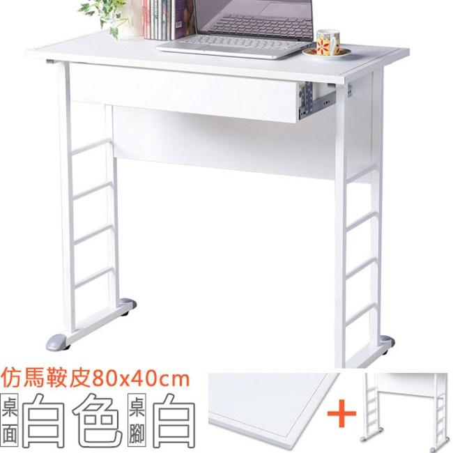 【Homelike】查理80x40工作桌(仿馬鞍皮-附抽屜)桌面-白 / 桌腳-
