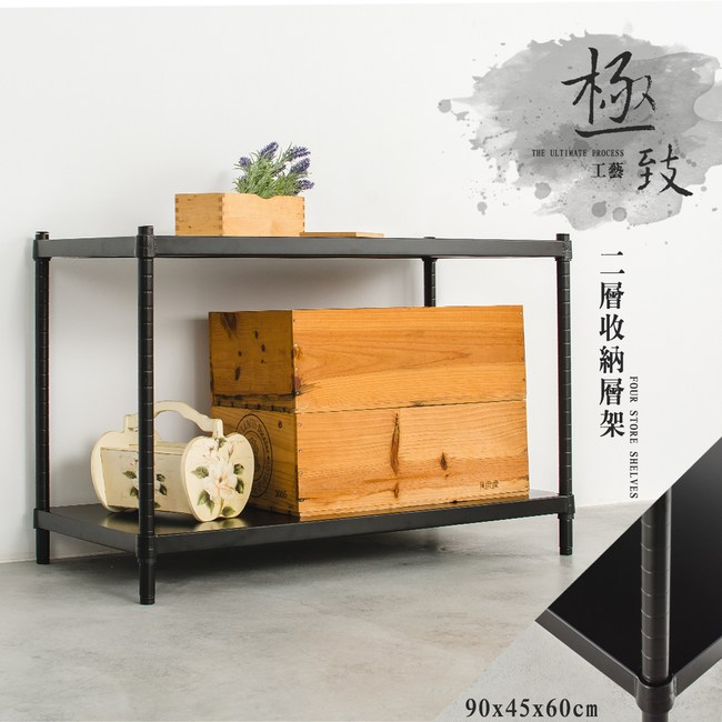 【dayneeds】極致工藝90x45x60公分二層烤黑鐵板層架