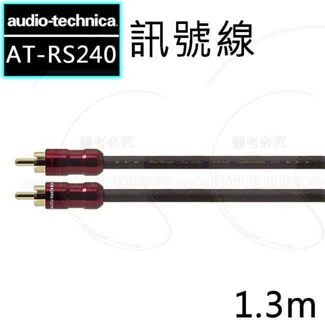 鐵三角 AT-RS240 1.3m 訊號線