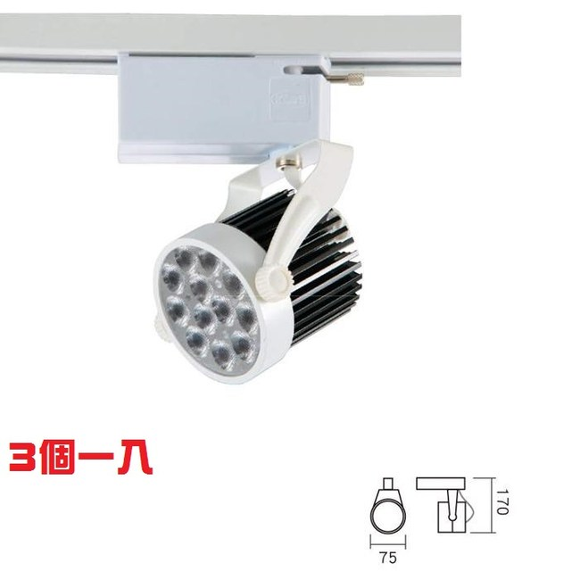 【YPHOME】LED 15W軌道燈 6103 3個一入白色 3000K