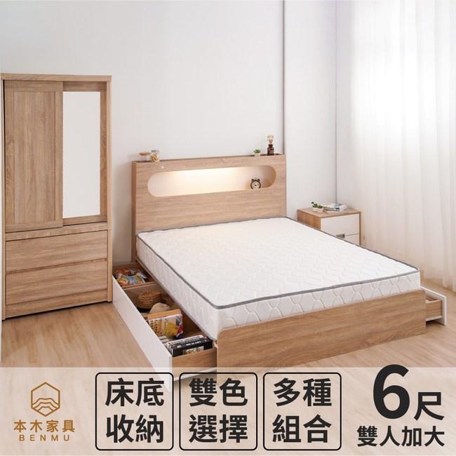 【本木】洛根房間四件組-雙大6尺 床墊+床頭+六抽床底+衣櫃梧桐色