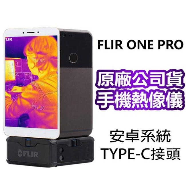 FLIR ONE PRO 紅外線熱感應鏡頭 ANDROID 系統用