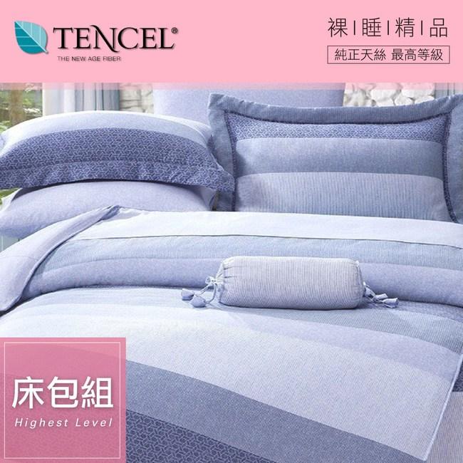 【貝兒居家寢飾生活館】頂級100%天絲床包組(雙人/麻趣布洛藍)