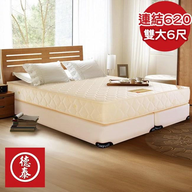 【德泰 歐蒂斯系列 】連結式硬式620 彈簧床墊-雙大6尺(送保潔墊)