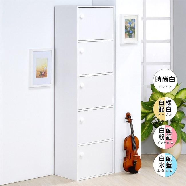 【Hopma】粉彩五門收納櫃-時尚白