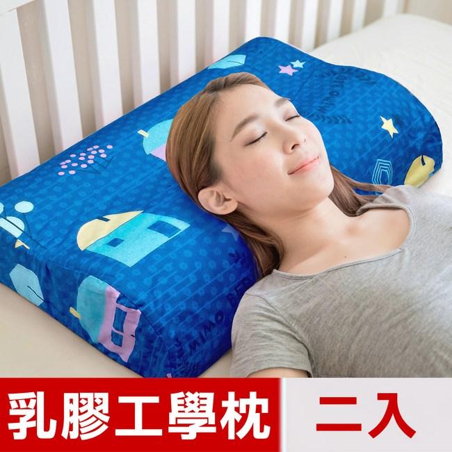 【米夢家居】夢想家園系列-成人用-馬來西亞天然乳膠工學枕(深夢藍)二入