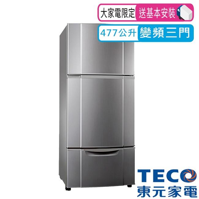 【TECO東元】477公升一級能效變頻三門冰箱(R4765VXLH)