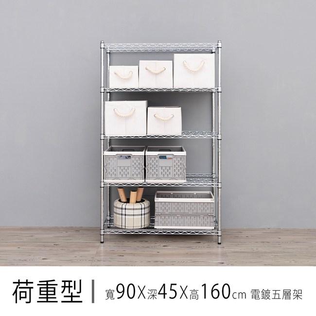 【dayneeds】荷重型90x45x160公分電鍍五層架