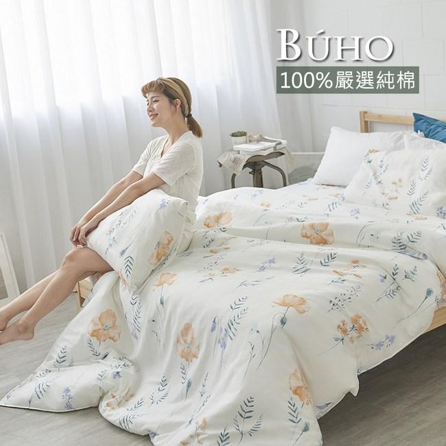 BUHO《馥蕾法夢》天然嚴選純棉6x7尺雙人被套