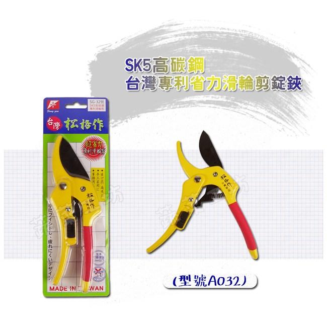 SK5高碳鋼台灣專利省力滑輪剪錠鋏(型號A032)