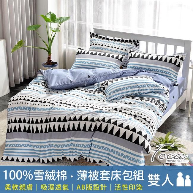 【FOCA】海灣微風  雙人 北歐風100%雪絨棉四件式薄被套床包組