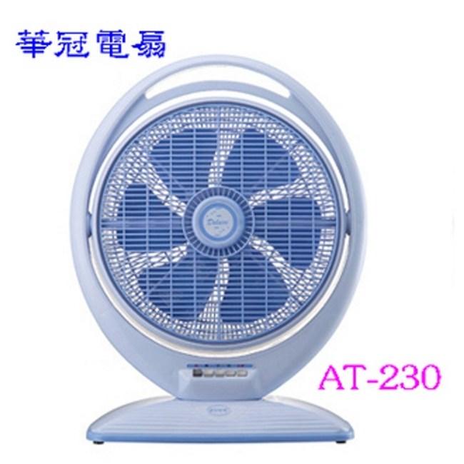 華冠 14吋 冷風箱扇 AT-230  ◆前網360度風速空氣循環◆高密度護網,