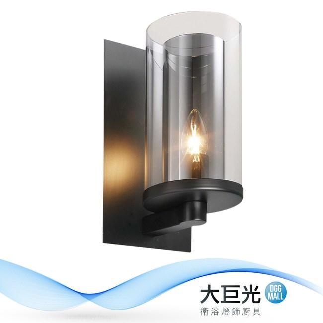 【大巨光】時尚風-E27 單燈壁燈-小(ME-4452)