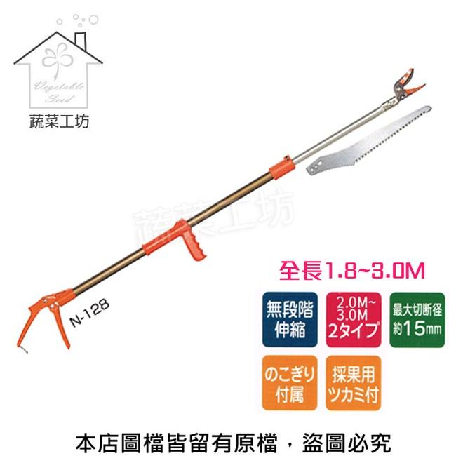 伸縮式高枝切鋏(採果.枝切)1.8~3.0M(附鋸片)N-128