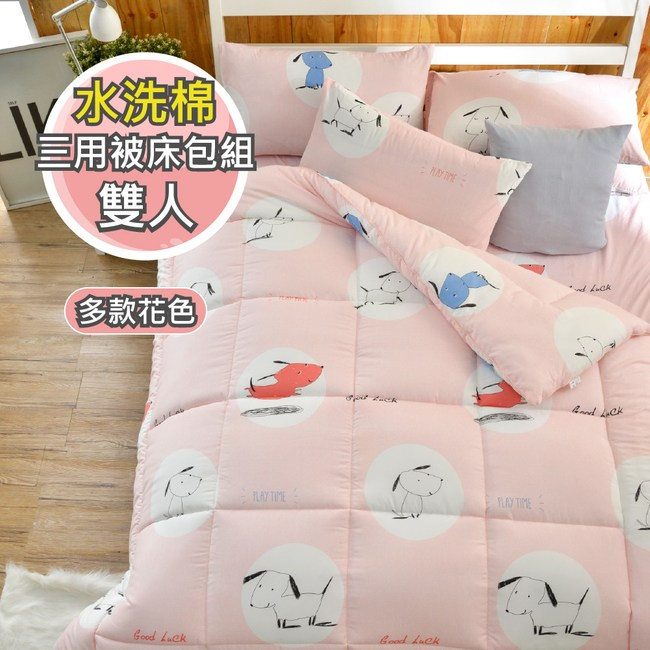 【艾倫生活家】韓國多功能三用被四件式床組 ( 雙人5x6.2尺 )忠犬小八