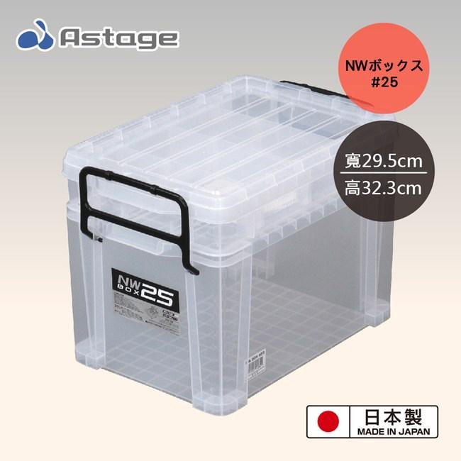 日本 Astage NW25 多格便攜整理箱/2層/透明