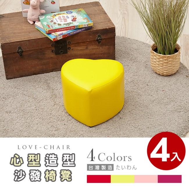 【Abans】漢妮心造型沙發椅/穿鞋椅凳-多色可選4入黃色