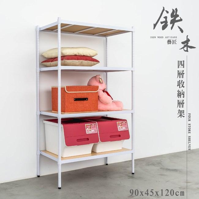 【dayneeds】鐵木藝匠90x45x120公分四層烤白清水模收納層架