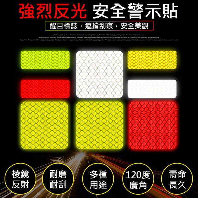 【威力鯨車神】鑽石級警示反光貼/汽車反光貼紙_長型款3包(共12片)鑽石黃