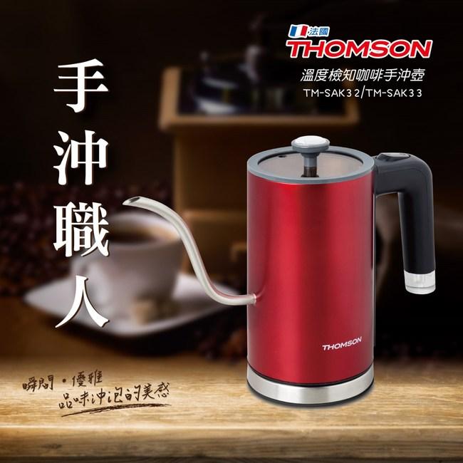 【THOMSON】溫度檢知咖啡手沖壺(TM-SAK32)