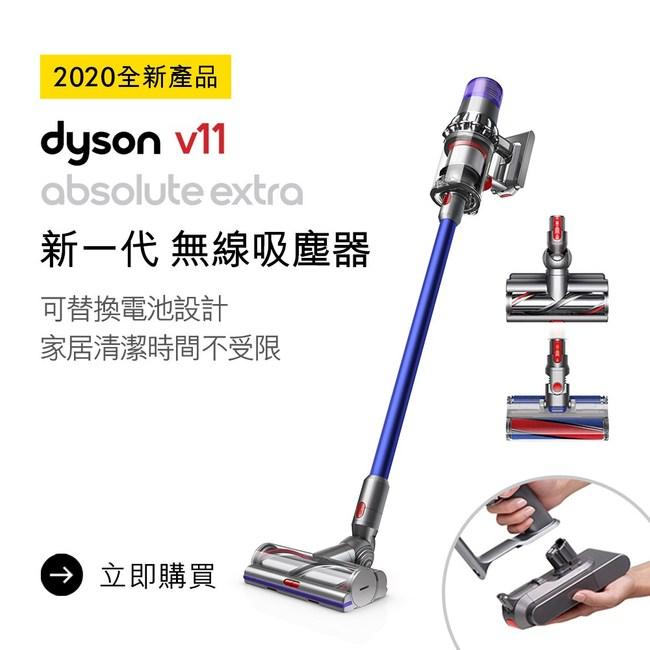 dyson V11 SV15 Absolute Extra 無線吸塵器 送DOK收納架