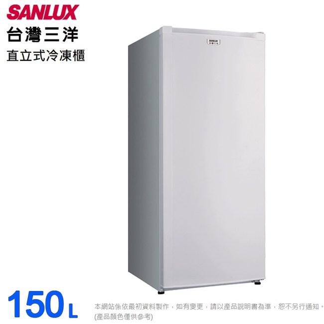 火速配★北區~台灣三洋150L單門直立式冷凍櫃SCR-150A