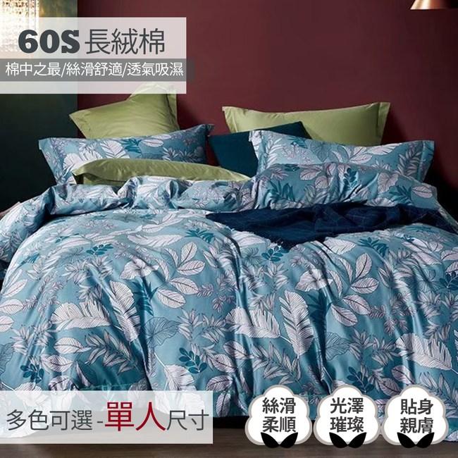 【eyah】台灣製60支長絨棉單人床包2件組-多款任選台北的雨不停