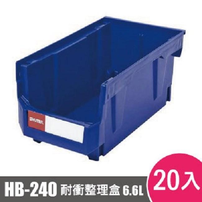 樹德SHUTER耐衝整理盒HB-240 20入